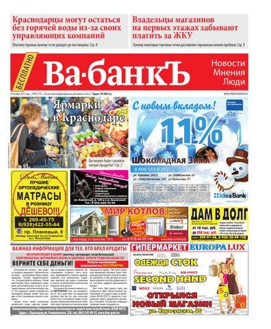 28e6e787f7e Ва-банкъ в Краснодаре. № 46 (30 ноября 2013 года) by Denis Kartashov ...