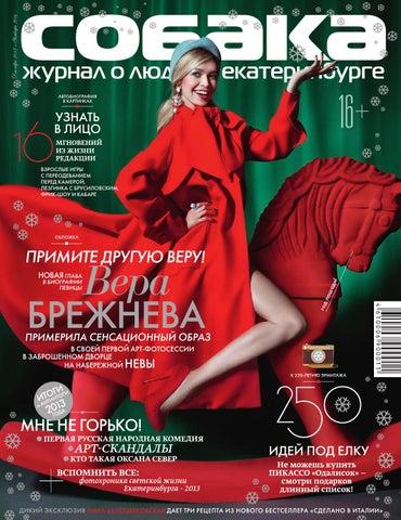 ЕКБ.Собака.ru   декабрь-январь 2013 by екб.собака.ru - issuu 8b109d7b333