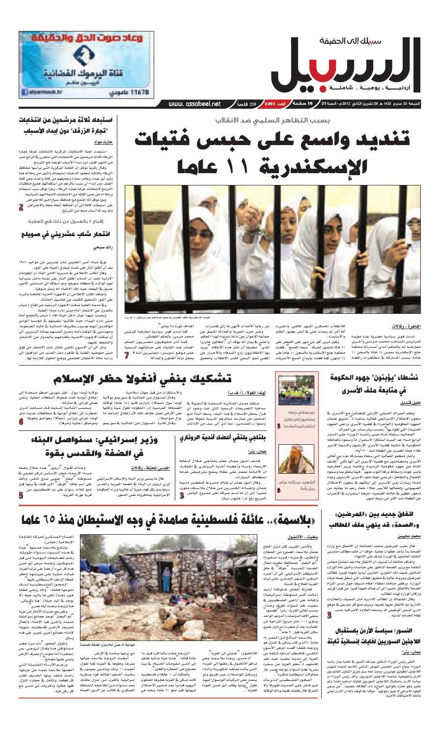 6311baf49 01 16 2491 by Assabeel Newspaper - issuu
