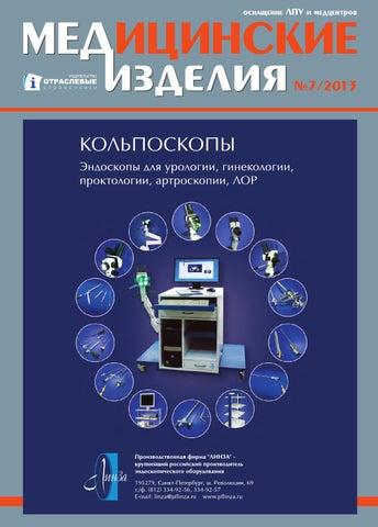 Интелмед, ооо москва сертификация бельё условия получения сертификата исо 9001