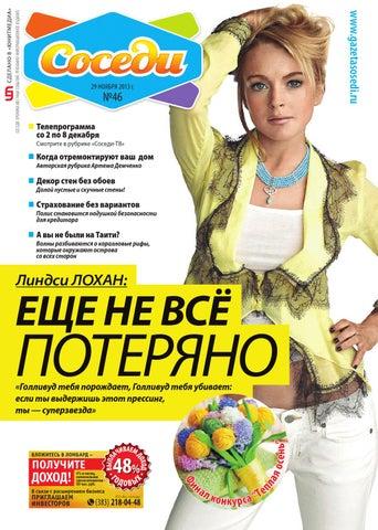 Бюст Линдси Лохан – Временно Беременна (2009)
