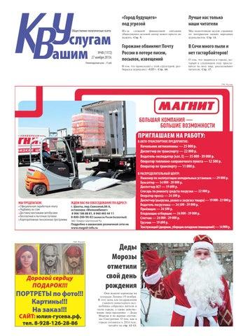 17e5d6d5376c Газета КВУ №48 от 27 ноября 2013г. by kvu kvu.su - issuu