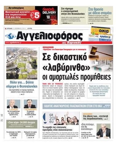 a1ccf47d935 Κυριακάτικος 01/12/2013 by Εκδοτική Βορείου Ελλάδος Α.Ε. - issuu