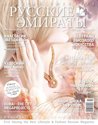 Russian Emirates Magazine     54   Mar - Apr 2013 by Russian ... 4e3d95a2f1c