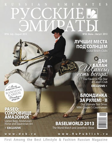 Russian Emirates Magazine     56   Jul - Aug 2013 by Russian ... 9a444053006