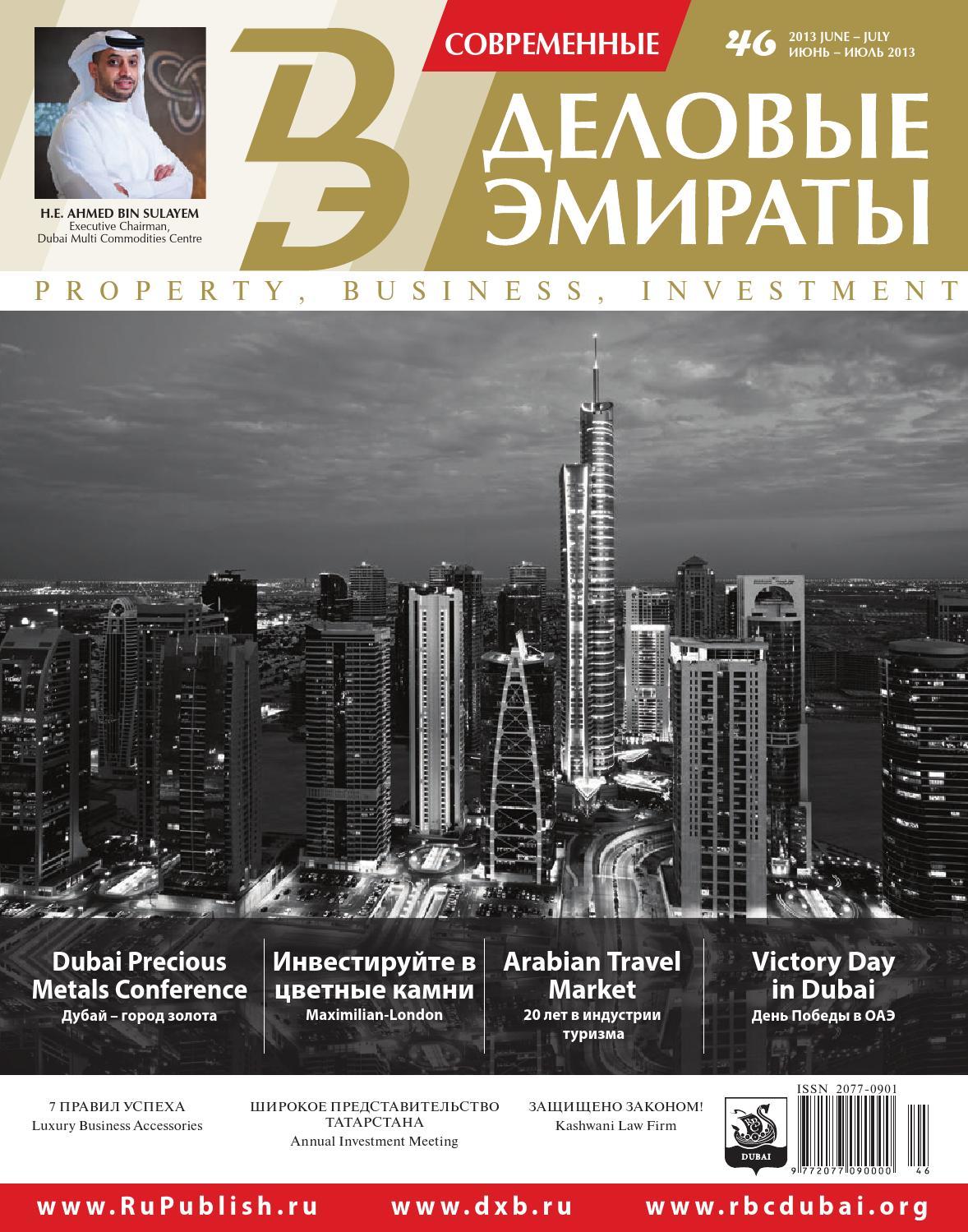 Рынок недвижимости в дубае 2013 купить отель в австрии