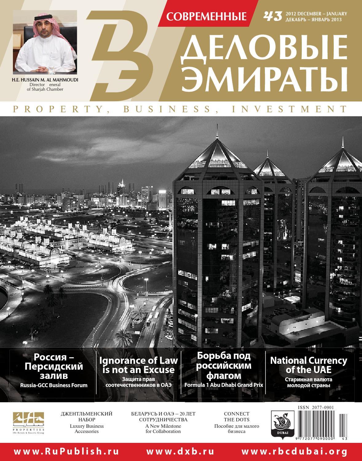 Недвижимость в оаэ 2013 недвижимость дубая цены