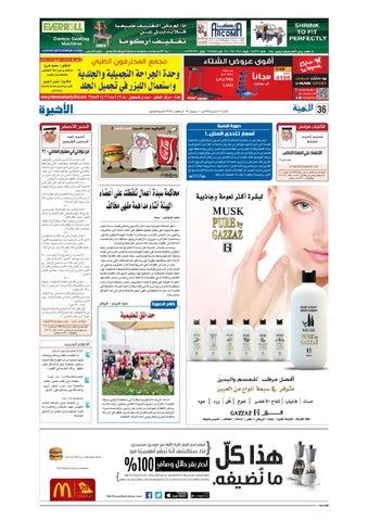 78e3bfda8d002 Madina 20131201 by Al-Madina Newspaper - issuu