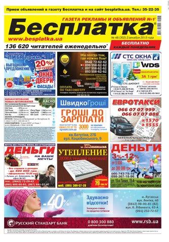 Besplatka lugansk 02 12 2013 by besplatka ukraine - issuu 3bb367f6d684b