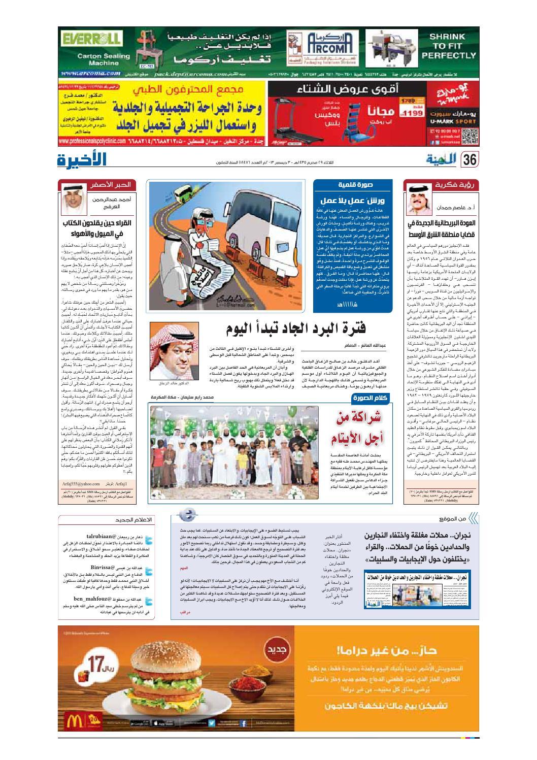 7e3da012d Madina 20131203 by Al-Madina Newspaper - issuu