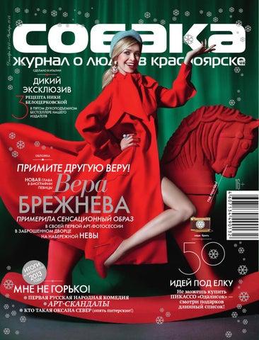 Крск Собака ru декабрь 2013 by Alex Zhema - issuu 373e6eaaeeaa7