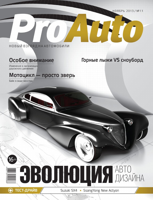 журнал автомобили картинки некоторым