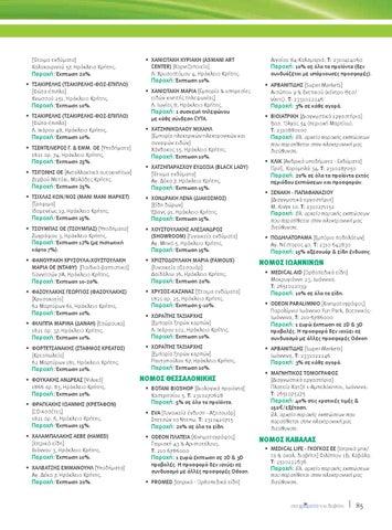8def71d9ec24 Στα χρώματα του διαβήτη by Karta Diaviti - issuu