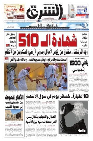 265932690 صحيفة الشرق - العدد 731 - نسخة الرياض by صحيفة الشرق السعودية - issuu