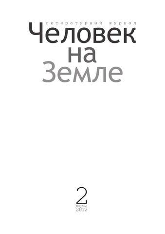 3139749a5938 chelovek 02 by Editor - issuu