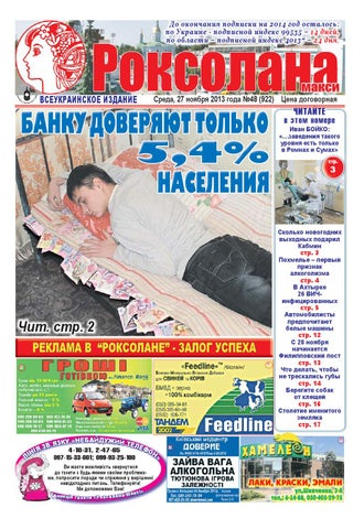 2013 №48 by Валентин Турченко - issuu b4c3b7a3516