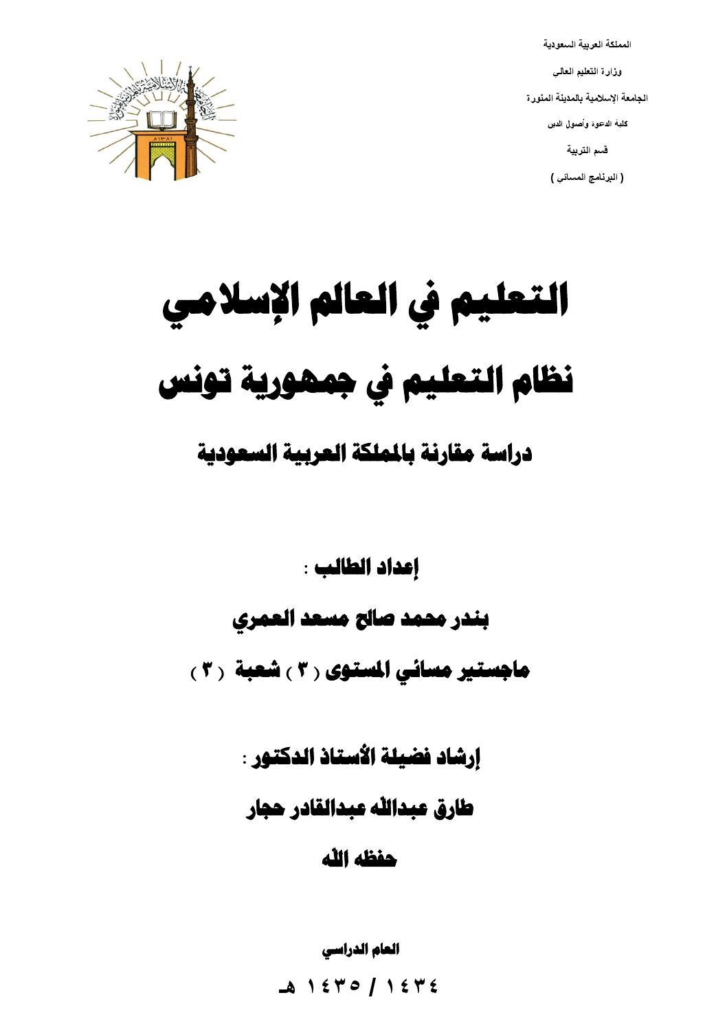 نظام القضاء في المملكة العربية السعودية pdf
