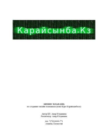 Юлдашева бизнес план открытие строительной фирмы пошагово