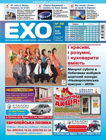 Газета «ЕХО» №49(538) by Тижневик «ЕХО» - issuu c84d79fd2a039