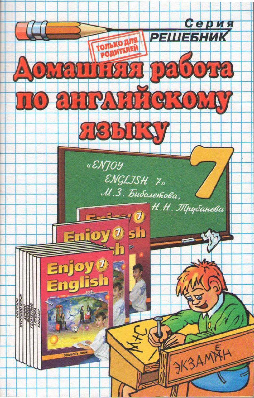 Решебник к.с. колесников 1983
