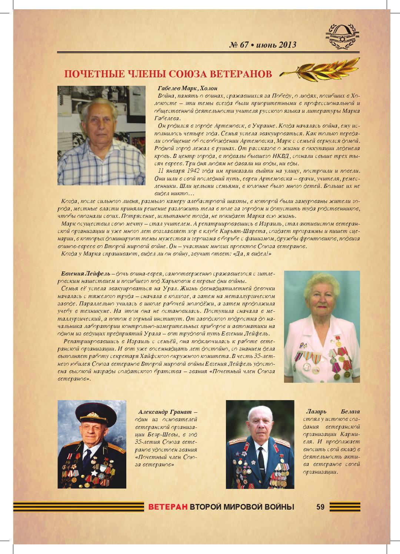 журнал о ветеранах фото основной инстинкт взорвался