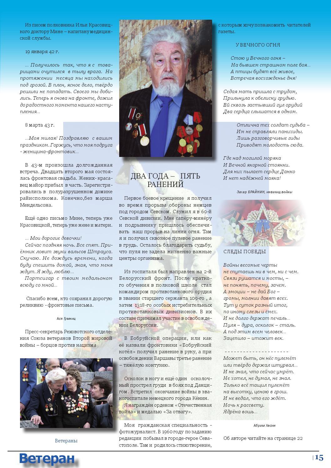 журнал о ветеранах фото них пойдет далее