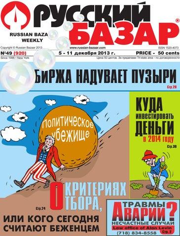Russian Bazaar 920 December 5 2013 By Russian Bazaar