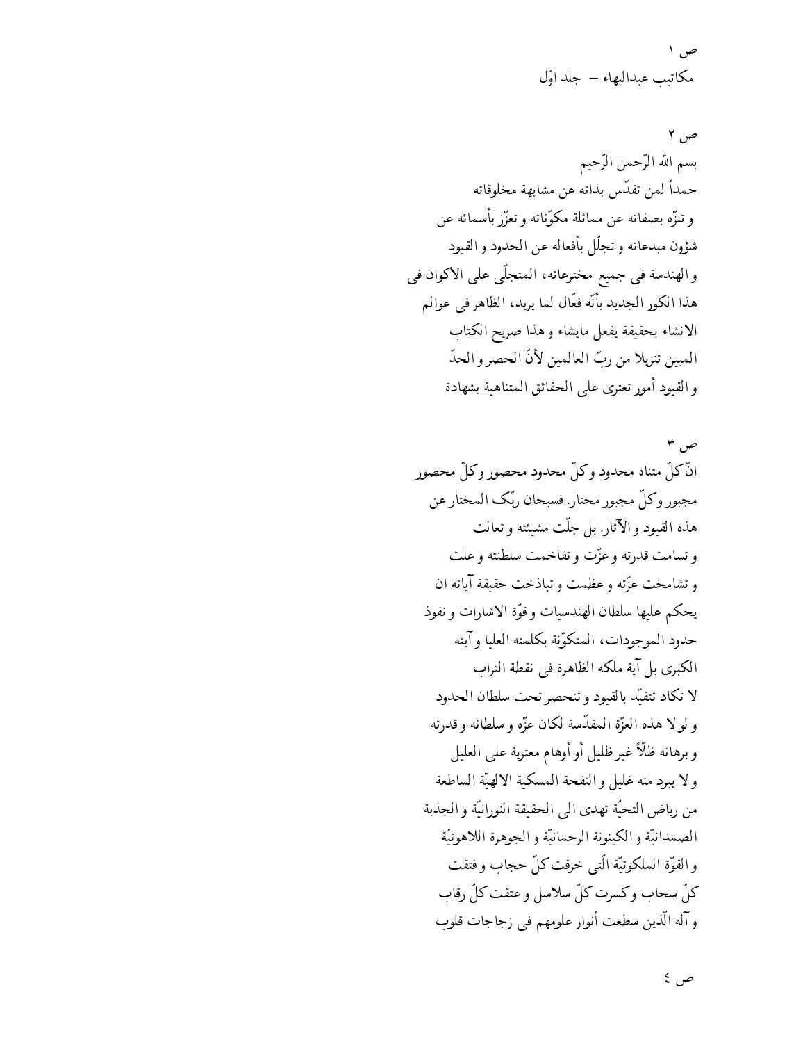 مكاتيب حضرت عبدالبهاء جلد ۱ by bahai.books - issuu