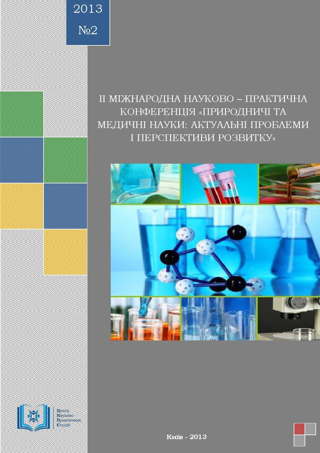 мед медичні конференції київ 2017 человека