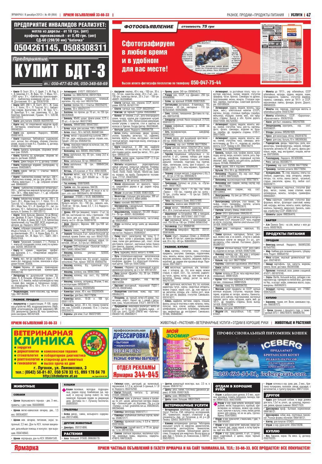 Калининграде газета ярмарка знакомства в