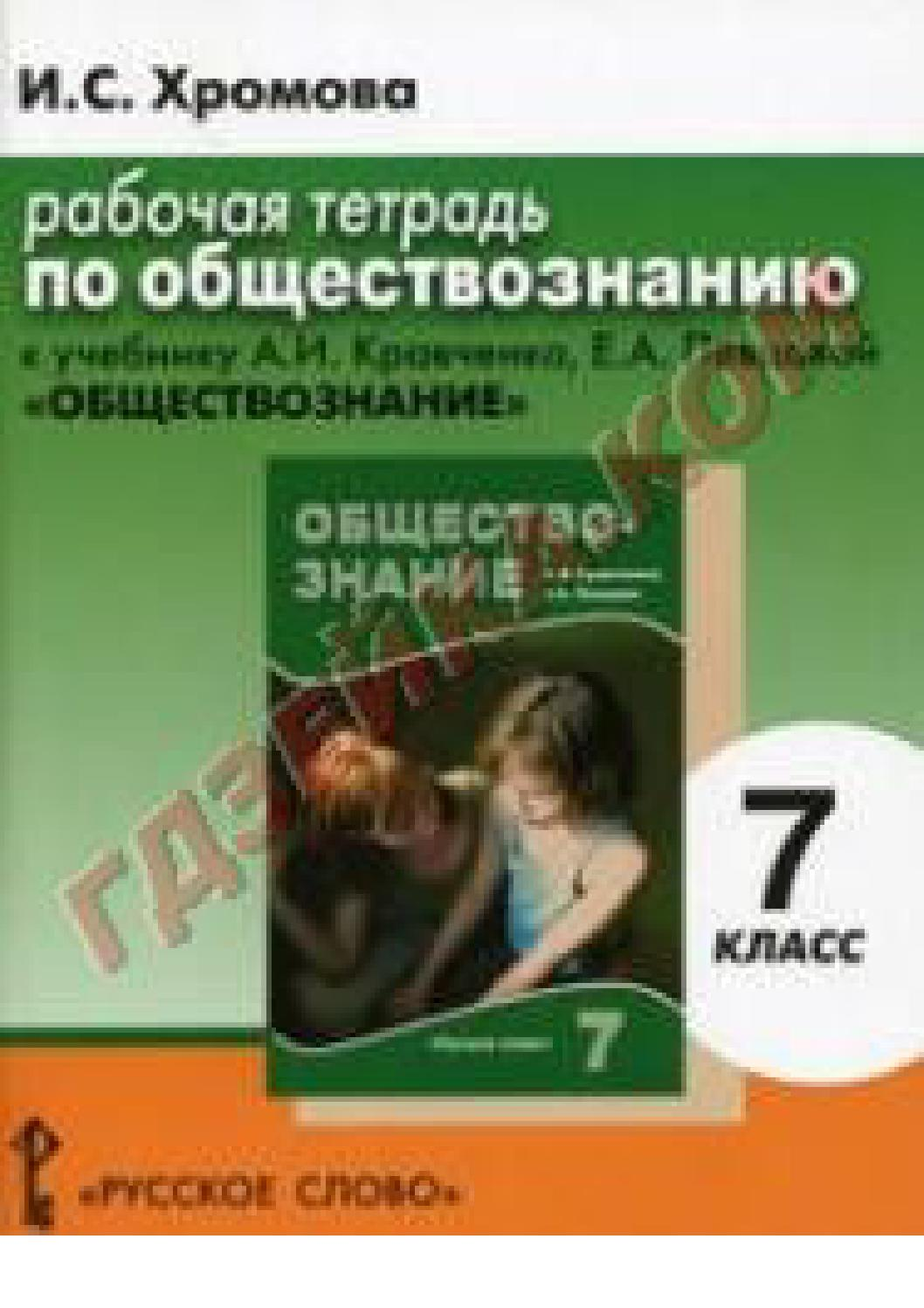 певцова класс гдз 7 кравченко i обществознание