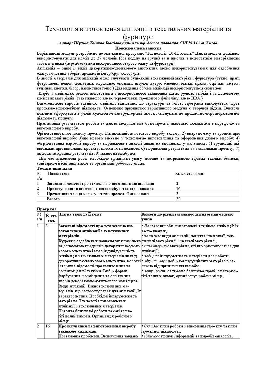 Tehnology variativ by Варвара fdfd - issuu 7b45973daf923
