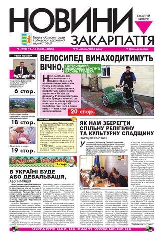 Novini 02 02 2013 №№ 12-13 (4034-4035) by Новини Закарпаття - issuu 2b5fdbcf84bf6