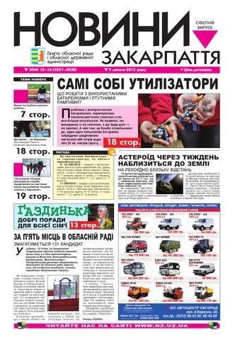 Novini 09 02 2013 №№ 15-16 (4037-4038) by Новини Закарпаття - issuu d008b139135ad