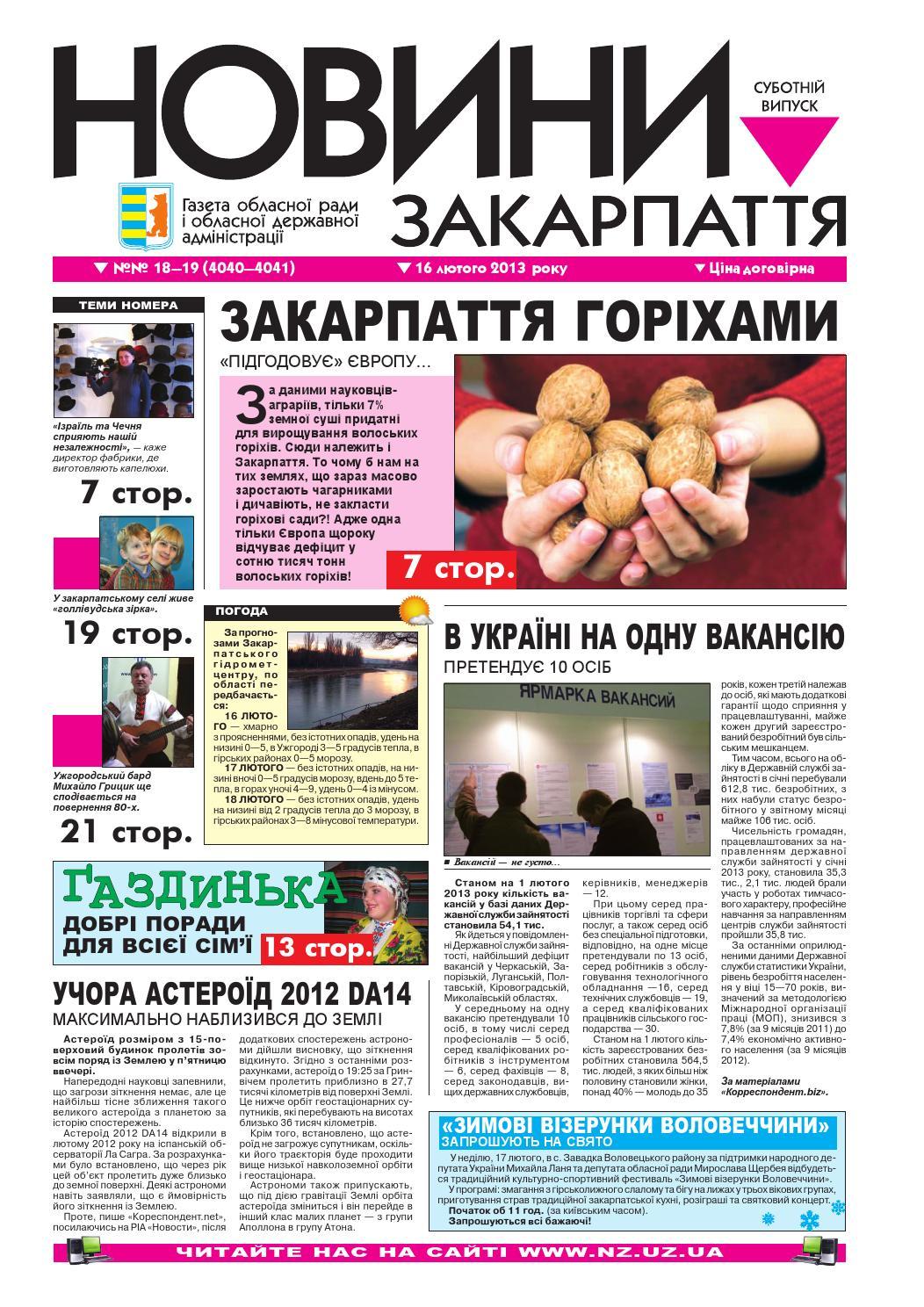 Novini 16 02 2013 №№ 18-19 (4040-4041) by Новини Закарпаття - issuu 16908ba19c226