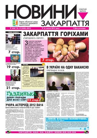 58218ac51d2795 Novini 16/02/2013 №№ 18-19 (4040-4041) by Новини Закарпаття - issuu