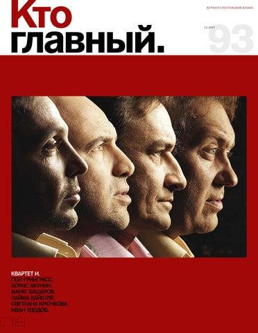 Kto glavny 93 by Ирина Ковалевская - issuu 0c2088689e9