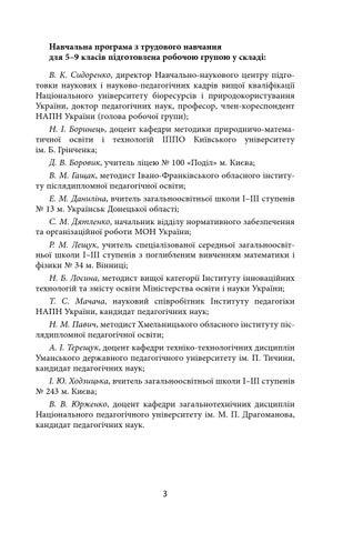 Trudove sidorenko by Варвара fdfd - issuu 25bad1a89d211