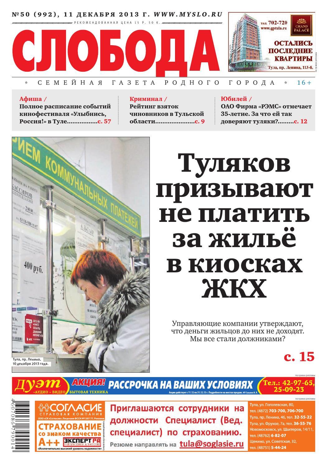 2b879c492 Слобода №50 (992): Туляков призывают не платить за жильё в киосках ЖКХ by  Газета