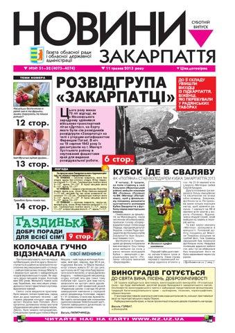 Novini 11 05 2013 №№ 51-52 (4073-4074) by Новини Закарпаття - issuu f7b3405b6ddf8
