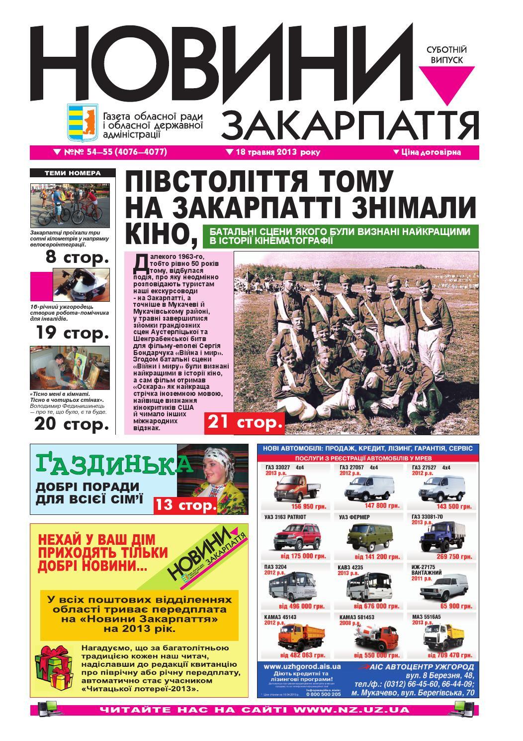 Novini 18 05 2013 №№ 54-55 (4076-4077) by Новини Закарпаття - issuu 35bf953e21499