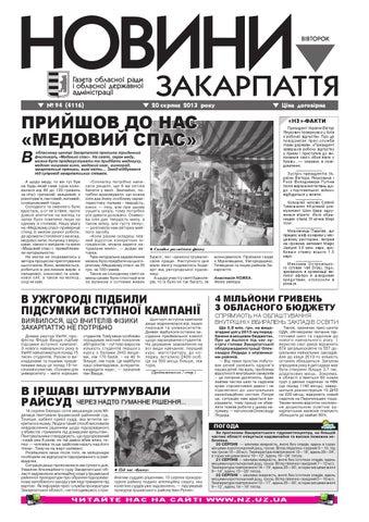 Novini 20 08 2013 № 94 (4116) by Новини Закарпаття - issuu 6097aaff1911f