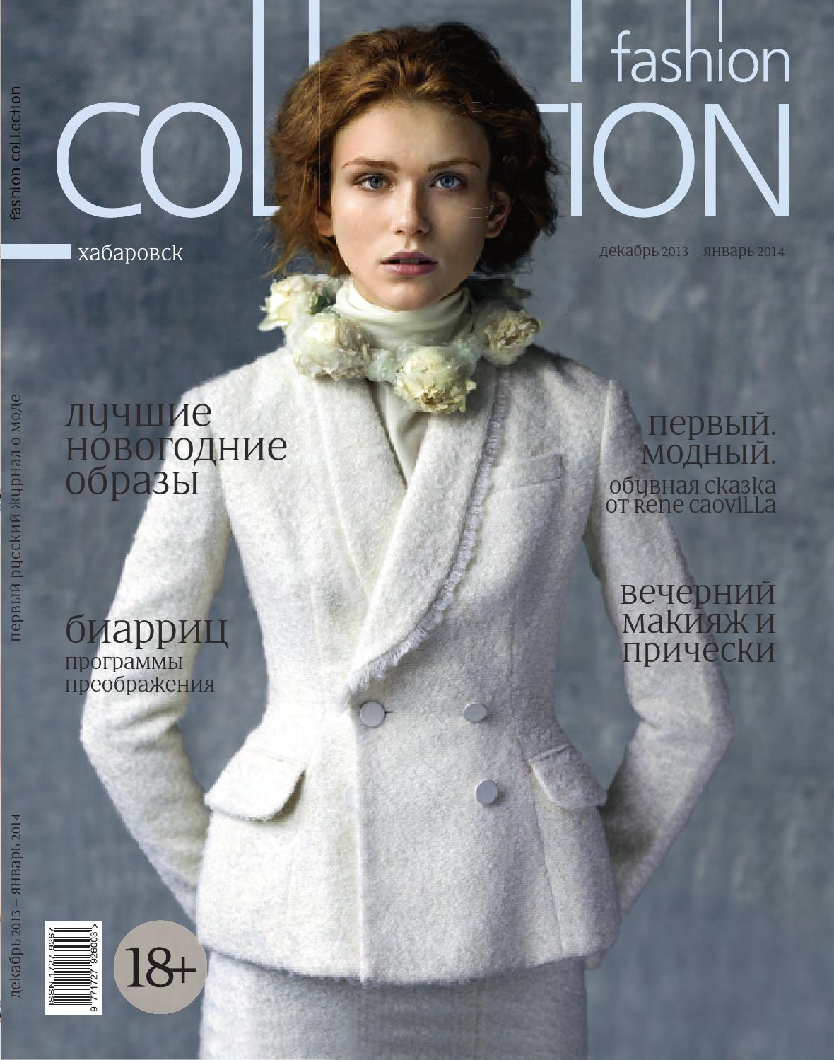 80892f0c7f4 Fashion Collection Хабаровск №102 by Журнал о моде «Fashion Collection  Хабаровск» - issuu