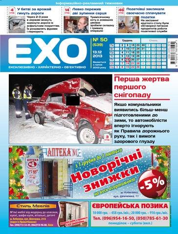 Газета «ЕХО» №50(539) by Тижневик «ЕХО» - issuu 7b4919ab99b8f