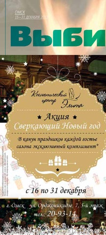 59787d262 Выбирай. Омск. №22 (168), 15-31 декабря 2013 год by ВЫБИРАЙ ОМСК - issuu