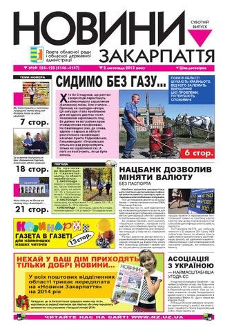 Novini 02 11 2013 №№ 124-125 (4146-4147) by Новини Закарпаття - issuu 6724a86964578