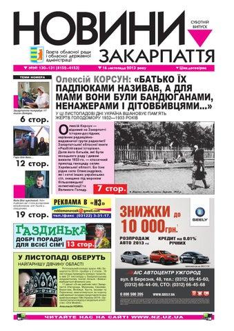 Novini 16 11 2013 №№ 130-131 (4152-4153) by Новини Закарпаття - issuu 85ebbd65cbea4