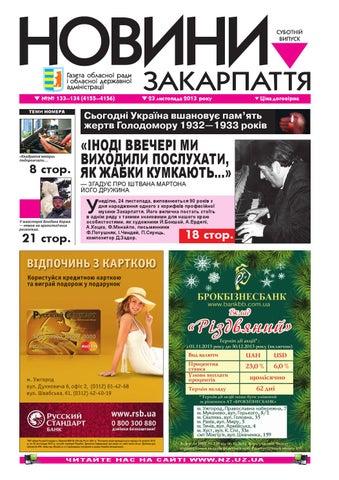 Novini 23 11 2013 №№ 133-134 (4155-4156) by Новини Закарпаття - issuu 2914daaa0032d