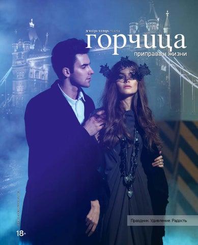 журнал «Горчица», декабрь-январь 2014 2015 by Gorchica Magazine - issuu 5efa228d08e