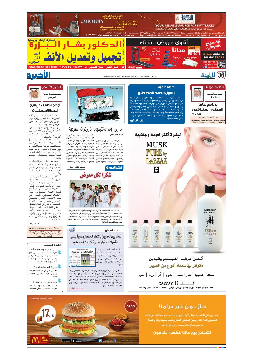 b4d8da3aff25a Madina 20131215 by Al-Madina Newspaper - issuu